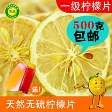 历源四川安岳柠檬片 袋装一级烘干柠檬片美白 500g柠檬干片泡茶