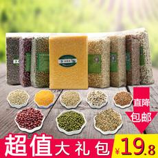 五谷杂粮组合原料粗粮八宝粥米养生粥礼盒豆子豆类农家红豆薏米