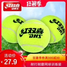 Hongshuangxi Tennis Triple Garment Student Beginner Entertainment Wearable Tennis Training Garment