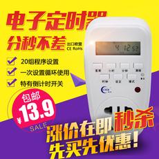 定时插座 定时开关定时插座 定时器 倒计时定时开关 电动车充电