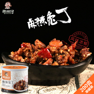 资州仔麻辣兔丁200克重庆四川内江资中特产美食自贡冷吃兔冷吃兔