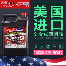 进口5W 安索机油5W30签名版全合成机油安索5W30签名版美国原装