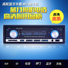 Shenlong, Fukang, Bluetooth, car MP3, car audio host player, U disk, card reader, CD player, CD player.