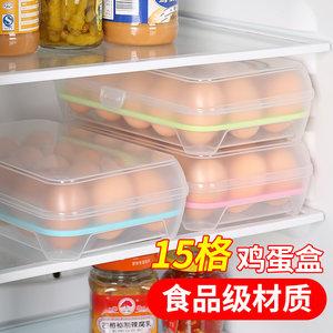 厨房15<span class=H>格</span>冰箱鸡<span class=H>蛋盒</span>保鲜盒塑料便携食品收纳储物盒透明蛋托盒子