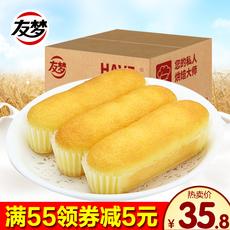友梦易美佳早餐蛋糕营养点心 办公室零食糕点食品小面包整箱3斤