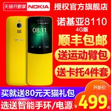 顺丰包邮Nokia/诺基亚 8110 4G复刻版香蕉小手机老年人学生机按键滑盖备用机正品网红手机官方旗舰店洛基亚