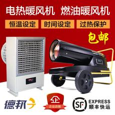 电热燃油暖风机工业 大功率工地种植养殖厂房车间烘干取暖器包邮