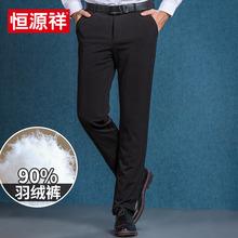 恒源祥羽绒裤新款外穿保暖加厚高腰长裤修身中年男装宽松大码男裤