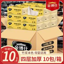 纸巾抽纸家用整箱面巾纸餐巾纸实惠装 擦手纸本色抽纸卫生纸10包装