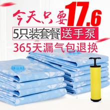 真空压缩袋5只装 特大中号棉被子枕头衣物送泵行李打包整理收纳袋
