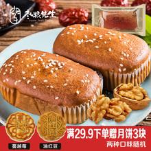 枣粮先生 核桃红枣蛋糕特产枣泥零食糕点14块约2斤早餐食品点心
