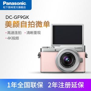官方旗舰店 Panasonic松下 DC-GF9KGK 4K美颜自拍微单<span class=H>数码</span>照相机