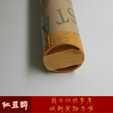正品红星宣纸正八尺匹特种净皮宣 纯手工纸国画书法公司直供原厂