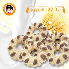 网红零食 多利亚四叶草形/雪花莲形奶油饼干400g办公室休闲零食