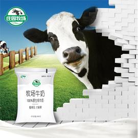 【庄园牧场】透明袋纯牛奶200g*16袋