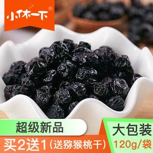 立高 小休一下蓝莓干120g 休闲办公零食果脯蜜饯包邮