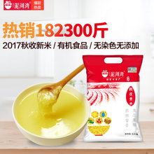 有机黄小米2017新米5斤农家食用小米粥五谷杂粮吃 月子米小黄米