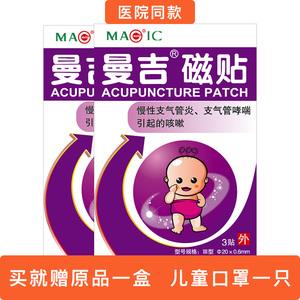 曼吉磁贴 小儿止咳平喘化痰贴宝宝咳嗽贴 穴位敷贴哮喘治疗贴儿童