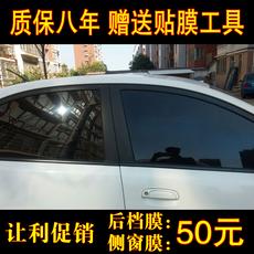 汽车窗户贴膜侧后挡轿车后档风玻璃膜黑色防晒车窗太阳膜隔热膜