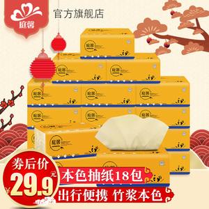 庭馨 本色抽纸巾批发 原浆竹浆卫生纸餐巾纸面巾纸抽整箱18包