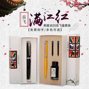 英雄钢笔正品学生用书写笔墨套装商务书写礼品钢笔 定制刻字