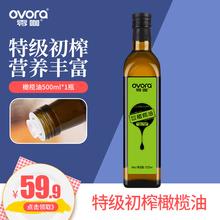 食用烹饪凉拌橄榄油500ml 零咖特级初榨橄榄油 冷压榨