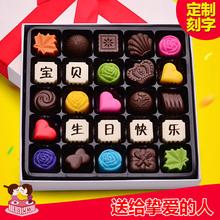 中秋节生日礼物创意刻字定制diy手工巧克力礼盒装 送女友女朋友