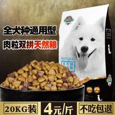 双拼狗粮全犬种通用型20kg40斤泰迪金毛萨摩耶小中大型幼成犬主粮