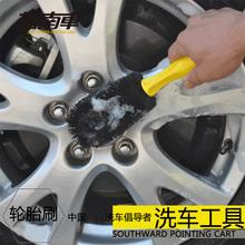 汽车专用洗车刷轮胎刷子轮毂刷车用清洗工具软毛刷钢圈清洁用品
