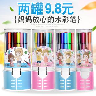 【2盒9.8】绘画笔 12 18 24 36色幼儿园学生可水洗水彩笔套装包邮