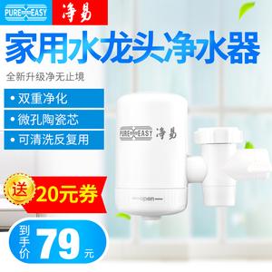 净易净水器家用厨房水龙头过滤器自来水净化器滤水器非直饮净水机