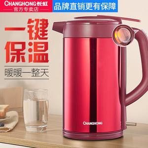 Changhong/长虹 SH15-N12电热烧水壶自动断电家用保温一体电壶大