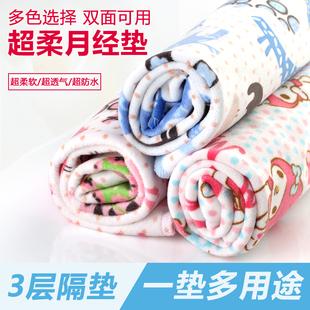成人月经垫生理期垫大姨妈垫子经期小床垫防漏可洗婴儿隔尿垫防水