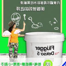 进口水性涂料水漆丹麦福乐阁黑板漆环保磁力磁性漆儿童房漆壁画漆