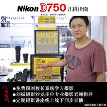 照相机分期购 尼康D750单机身 专业高清数码 Nikon 全画幅单反相机
