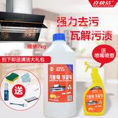 强力洗护不锈钢家用重油污清洁剂厨房2KG 抽油烟机自动清洗添加液