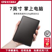 gpd pocket2代迷你笔记本电脑7英寸掌上超轻薄便携随身一手提女学生款 商务办公出差口袋小型号触屏本UMPC黑色