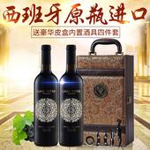 进口红酒干红葡萄酒酒类特惠 礼盒装 西班牙DO级原瓶原装 包邮