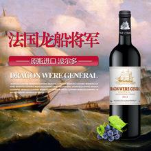 名庄AOC级红酒单支装 包邮 法国原瓶进口红酒 龙船将军干红葡萄酒