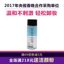 眼唇部卸妆液水油分离温和无刺激深层清洁彩妆淡妆保湿 清爽不油腻