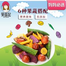 果蔬妃 儿童零食 各种零食脆水果 健康营养果蔬干 宝宝不上火