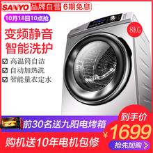 三洋8公斤全自动滚筒变频家用大容量甩干节能洗衣机WF810320BS0S