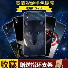 黑莓dtek50手机壳BlackBerry DTEK50保护套卡通个性防摔硬壳男女