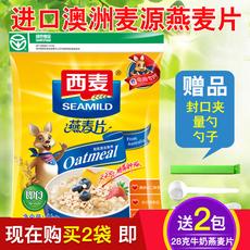 西麦燕麦片 纯麦片 无糖即食 原味1000g 早餐免煮澳洲燕源包邮