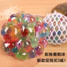 葡萄球 发泄减压葡萄球 捏捏球 发泄水晶彩珠球减压玩具发泄水球