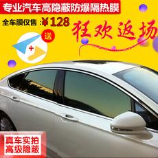 汽车贴膜全车膜防爆隔热防晒隐私膜车窗玻璃遮阳太阳膜黑色反光膜