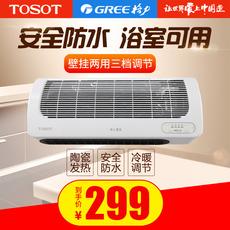 格力大松暖风机家用壁挂式取暖器冷暖两用浴室防水电暖器NBFC-21