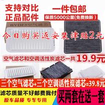 适配比亚迪F3速锐L3比亚迪G3G5元S6F0F6原厂装空气滤芯空调滤芯格
