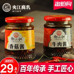 夹江牛肉酱自制手工辣椒酱拌面酱拌饭酱下饭酱四川特产香菇牛肉酱