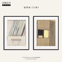 艺象现代抽象装 饰画酒店家居客厅餐厅主卧样板房沙发背景有框挂画